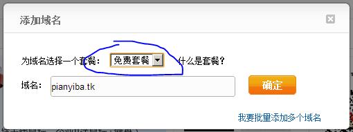 迅飞互联免费.TK域名快捷注册教程-动感天地's-Blog