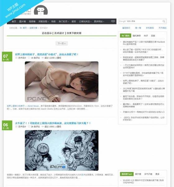 免费wp主题分享-仿IPC.me中文完美主题-动感天地's-Blog